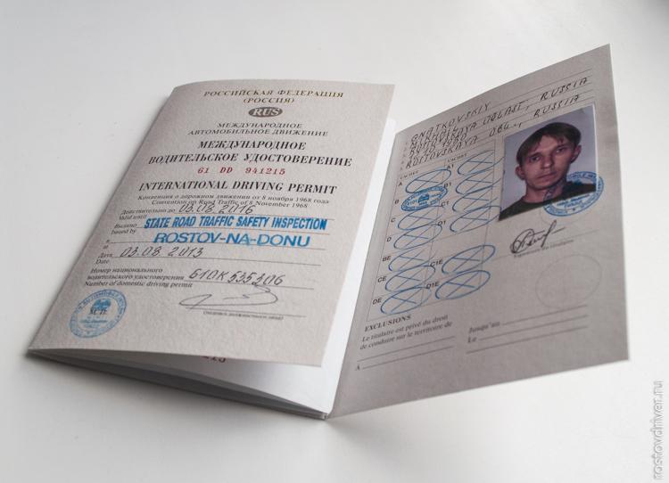 размер фото на международные права